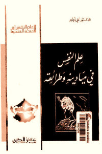 fcfb1 454 - تحميل كتاب علم النفس في ميادينه وطرائقه pdf لـ الدكتور علي زيعور
