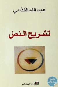 ff03b 301 1 - تحميل كتاب تشريح النص pdf لـ عبد الله الغذامي