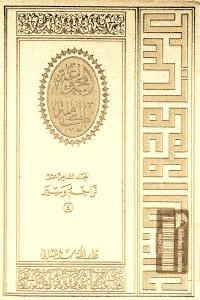 ff63b 196 - تحميل كتاب المجموعة الكاملة - المجلد الثامن عشر : تراجم وسير (4) pdf لـ عباس محمود العقاد