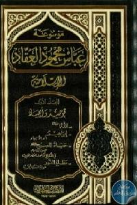 kutub pdf.net nnznpnz - تحميل كتاب موسوعة عباس محمود العقاد الإسلامية - المجلد الثالث : شخصيات إسلامية pdf