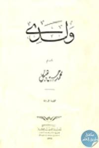 raffy.ws 162492294261 - تحميل كتاب ولدي pdf لـ محمد حسين هيكل