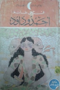 raffy.ws 192212212291 - تحميل كتاب أحمد و داود - رواية pdf لـ فتحي غانم