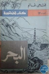 raffy.ws 192213312291 - تحميل كتاب البحر- رواية pdf لـ فتحي غانم
