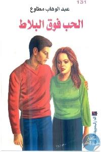 raffy.ws c1359826440  - تحميل كتاب الحب فوق البلاط pdf لـ عبد الوهاب مطاوع