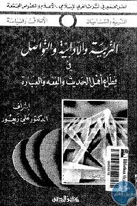 tarbia - تحميل كتاب التربية والآدابية والتواصل في قطاع أهل الحديث والفقه والعبادة pdf