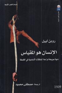 0415f 1181 - تحميل كتاب الإنسان هو المقياس - دعوة صريحة لدراسة المشكلات الأساسية في الفلسفة pdf لـ روبن آبيل