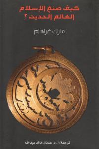 04f1a 1195 - تحميل كتاب كيف صنع الإسلام العالم الحديث ؟ pdf لـ مارك غراهام