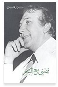 05082 1412 - تحميل كتاب قصتي مع الشعر pdf لـ نزار قباني