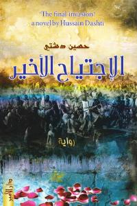 06626 1546 - تحميل كتاب الإجتياح الأخير - رواية pdf لـ حسين دشتي