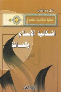 0678b 1510 - تحميل كتاب اشكالية الاسلام والحداثة pdf لـ عادل عبد المهدي