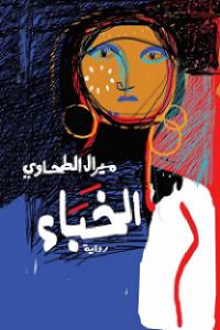 07a8f 1164 - تحميل كتاب الخَبَاء - رواية pdf لـ ميرال الطحاوي