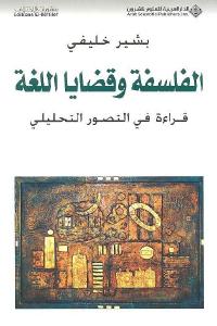 0831c 1146 - تحميل كتاب الفلسفة وقضايا اللغة - قراءة في التصور التحليلي pdf لـ بشير خليفي