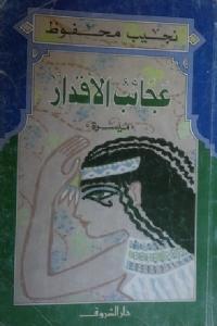 094ae 10633348 - تحميل كتاب عجائب الأقدار ( ميسرة ) - رواية pdf لـ نجيب محفوظ