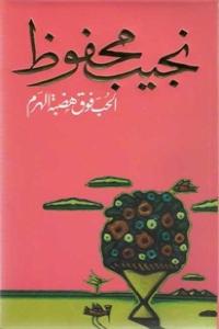 09878 c045928e b82d 427f b68f bd6273d02dc4 - تحميل كتاب الحب فوق هضبة الهرم - مجموعة قصصية pdf لـ نجيب محفوظ
