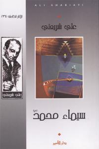 0b9b4 1133 - تحميل كتاب سيماء محمد (ص) pdf لـ علي شريعتي