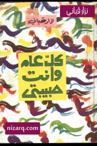 0c344 1392 - تحميل كتاب كل عام وأنتِ حبيبتي - شعر pdf لـ نزار قباني