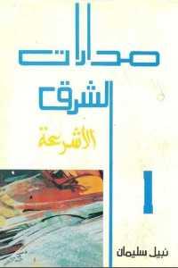 0dd11 980 - تحميل كتاب مدارات الشرق 1 - الأشرعة ( رواية ) pdf لـ نبيل سليمان
