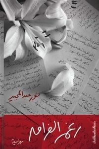 0dfd5 85b21a9f 0e6d 4645 beca 543d80181771 - تحميل كتاب رغم الفراق - رواية pdf لـ نور عبد المجيد