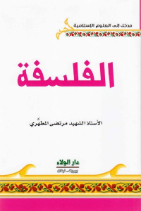 0f7f1 1525 - تحميل كتاب الفلسفة pdf لـ مرتضى المطَّهري