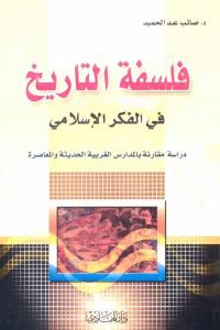 10f5b 1208 - تحميل كتاب فلسفة التاريخ في الفكر الإسلامي pdf لـ د.صائب عبد الحميد