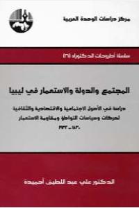 11b4e cb732389 bcd1 4dd7 884c b2b7013a2e4a - تحميل كتاب المجتمع والدولة والإستعمار في ليبيا pdf لـ الدكتور علي عبد اللطيف أحميدة