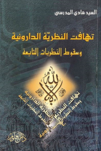 12298 1540 - كتاب تهافت النظرية الدارونية وسقوط النظريات التابعة لـ السيد هادي المدرسي
