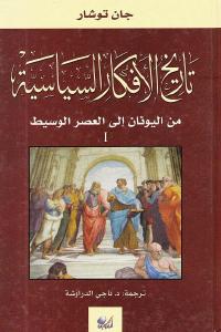 122d4 1506 - تحميل كتاب تاريخ الأفكار السياسية من اليونان إلى العصر الوسيط - 1 pdf لـ جان توشار