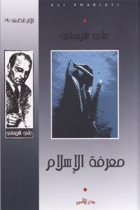 14944 1112 - تحميل كتاب معرفة الإسلام pdf لـ علي شريعتي