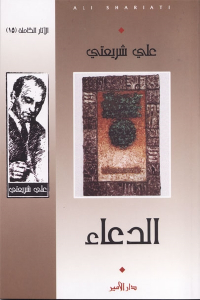 14f1b 1118 - تحميل كتاب الدعاء pdf لـ علي شريعتي