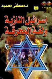 15af2 879 - تحميل كتاب إسرائيل النازية ولغة المحرقة pdf لـ د. مصطفى محمود