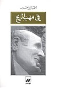 195e2 6348982 - تحميل كتاب في مهب الريح pdf لـ ميخائيل نعيمة