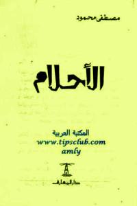 1b5c6 883 - تحميل كتاب الأحلام pdf لـ مصطفى محمود