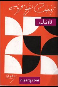 1be1f 1399 - تحميل كتاب تزوجتكِ أيتها الحرية pdf لـ نزار قباني