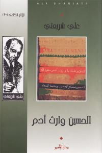 1c400 1113 - تحميل كتاب الحسين وارث آدم pdf لـ علي شريعتي