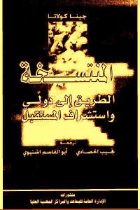 1cb19 995 - تحميل كتاب المنتسخة - الطريق إلى دولي واستشراف المستقبل pdf لـ جينا كولاتا