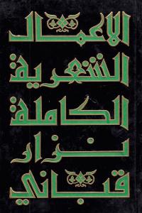 1f42e 1041 - تحميل كتاب الأعمال الشعرية الكاملة (الجزء الرابع) pdf لـ نزار قباني