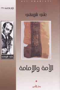 2114c 1128 - تحميل كتاب الأمة والإمامة pdf لـ علي شريعتي