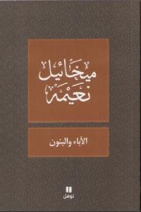 21e11 0a7b6cdc b417 4749 82d7 fa8b1d0a7206 - تحميل كتاب الآباء والبنون pdf لـ ميخائيل نعيمة