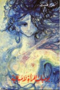 22766 1404 - تحميل كتاب يوميات امرأة لا مبالية - شعر pdf لـ نزار قباني