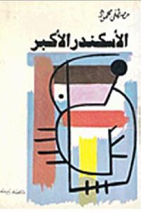 24a8f 7e10d2a0 7d7f 4e3f ab56 00582aad4490 - تحميل كتاب الإسكندر الأكبر pdf لـ مصطفى محمود
