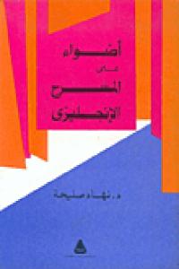 260c7 4971 - تحميل كتاب أضواء على المسرح الإنجليزي pdf لـ د .نهاد صليحة