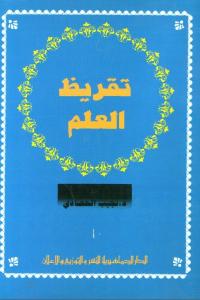 27186 996 - تحميل كتاب تقريظ العلم pdf لـ د. نجيب الحصادي
