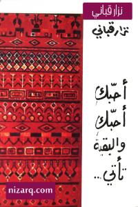 27967 1396 - تحميل كتاب أحبك أحبك والبقية تأتي ... pdf لـ نزار قباني