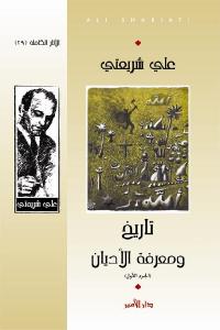 27cca 1136 - تحميل كتاب تاريخ و معرفة الأديان ( الجزء الأول ) pdf لـ علي شريعتي
