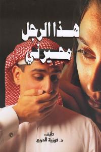 28dc3 1563 - تحميل كتاب هذا الرجل محيرني pdf لـ د. فوزية الدريع