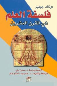 2b3e5 1504 - تحميل كتاب فلسفة العلم في القرن العشرين pdf لـ دونالد جيليز