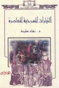 2bb9e 73ef55c8 c59e 49e7 b779 e75cd873b1a1 - تحميل كتاب التيارات المسرحية المعاصرة pdf لـ د. نهاد صليحة