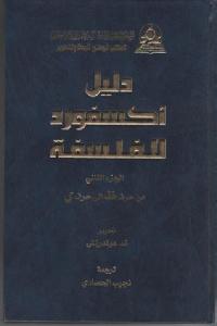 2c7a3 9512215 - تحميل كتاب دليل أكسفورد للفلسفة ( أربعة أجزاء) pdf تد هوندرتش
