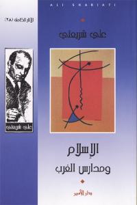 2dc03 1135 - تحميل كتاب الإسلام ومدارس الغرب pdf لـ علي شريعتي