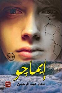 2dcd3 24340936 218x300 - تحميل كتاب إيماجو - رواية pdf لـ دعاء عبد الرحمن